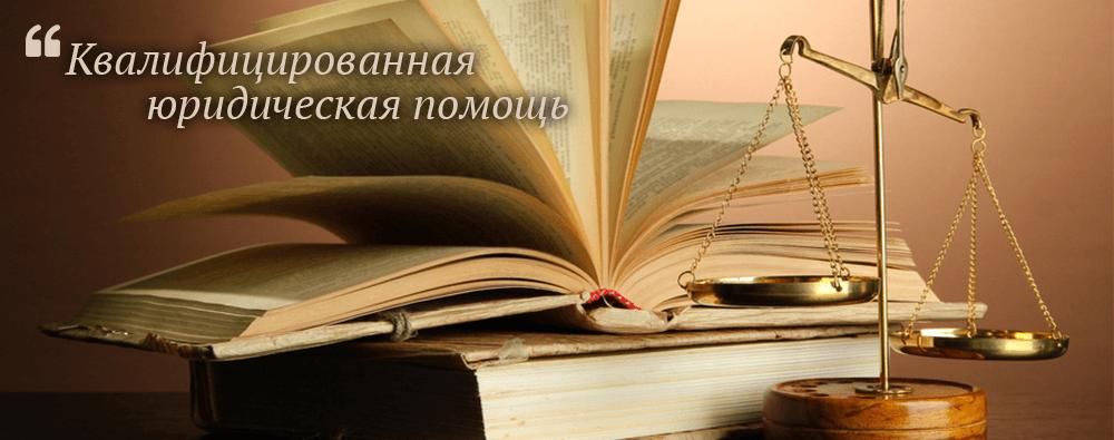 zhilishhnoe-i-zemelnoe-pravo-1