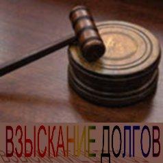 24610386-yuridicheskaya-pomosch-v-vozvrate-dolgov