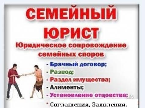32905915-yurist-po-semeynym-voprosam-onlayn-besplatno