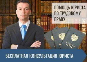 трудовой юрист