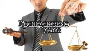 граждански дела адвокат
