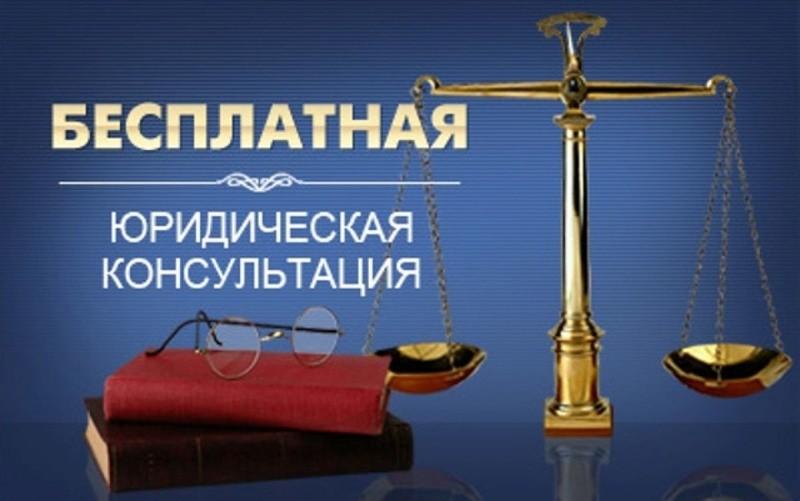 организации по юридическим консультациям